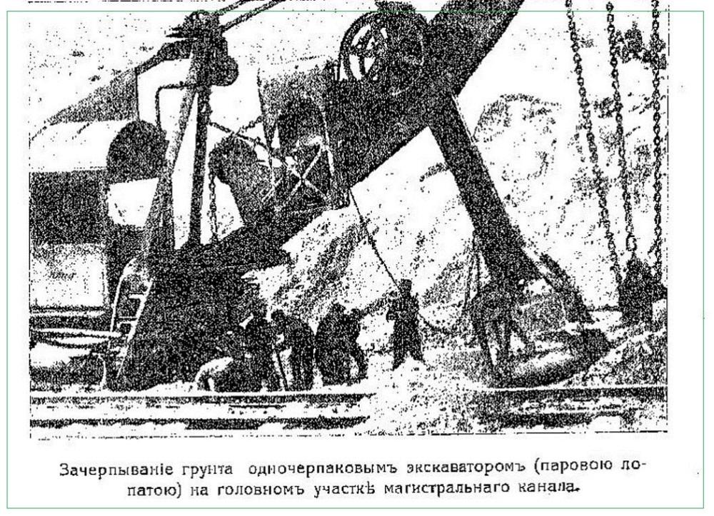 Зачерпывание грунта экскаватором. Голодная степь 1913г.