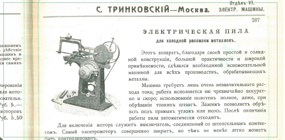 Электрическая пила. Для холодной распиловки металлов. 1912г. Москва. 490 рублей.