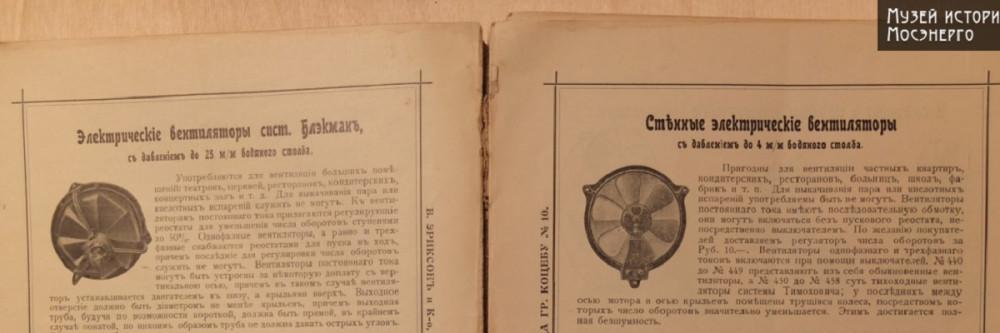 """Сборник """" Склад электротехнических товаров В. Эриксон и К"""" 1911 год."""