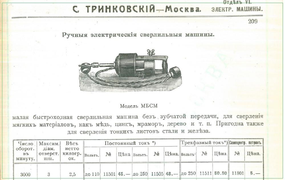 Малая быстроходная сверлильная машина.  1912 год. Прейс-курант Тринковского №30.