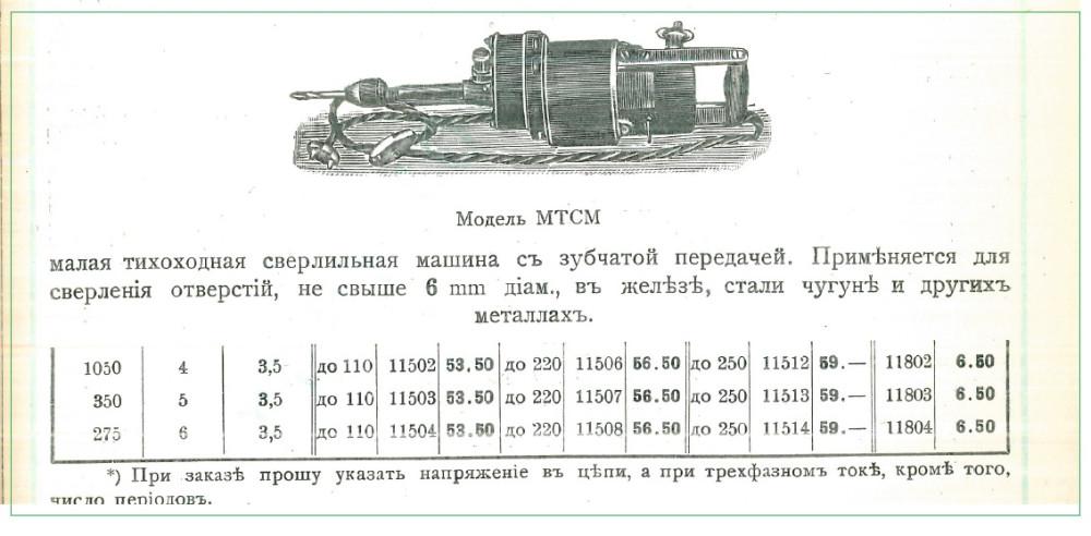 Малая тихоходная сверлильная машина. 1912 год. Прейс-курант С.Тринковского №30.