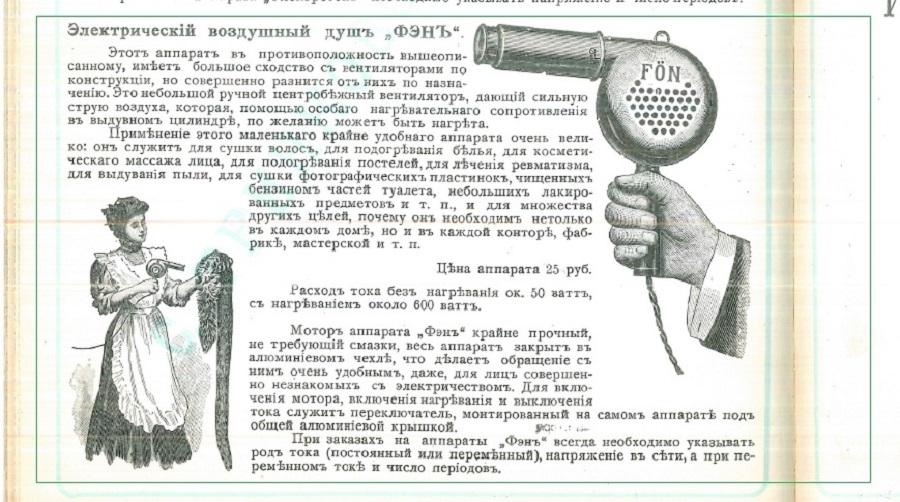 Склад Тринковского. Фен.1912год.