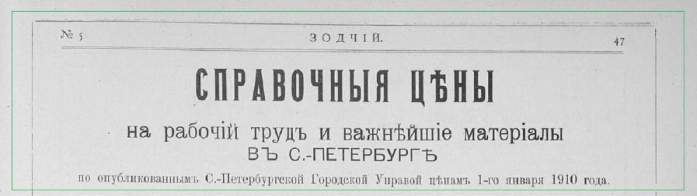 Справочные цены на рабочий труд и  важнейшие материалы в С-Петербурге. 1910 год.