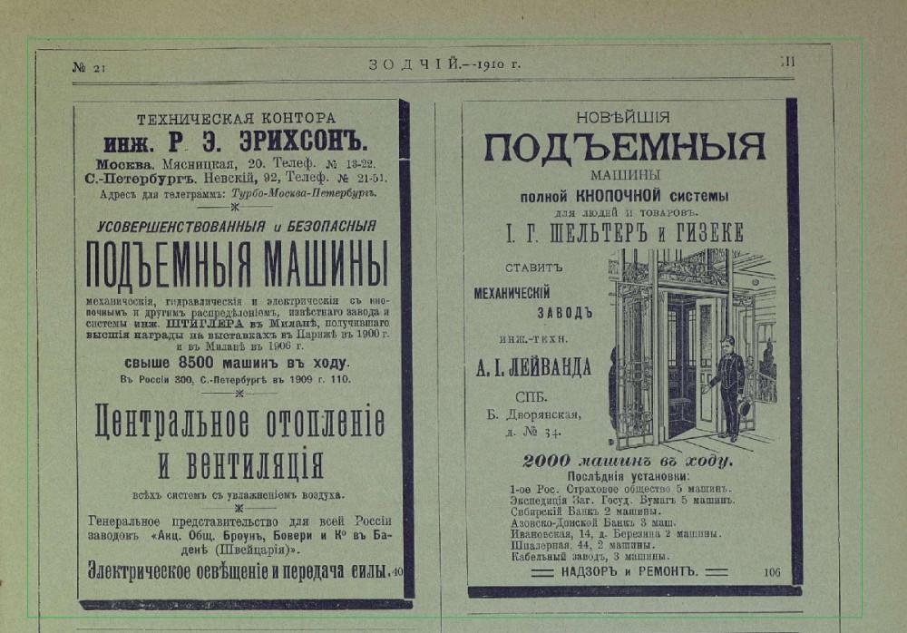 Лифты 1910г журнал Зодчий