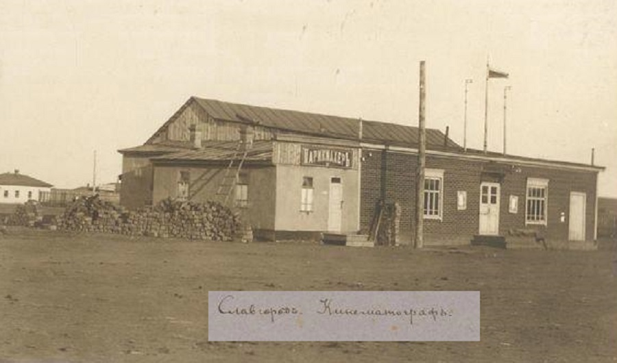Славгород Изыскания Кулундинской железной дороги. II-ая партия. Лето 1913 г. . Кинематограф.jpg