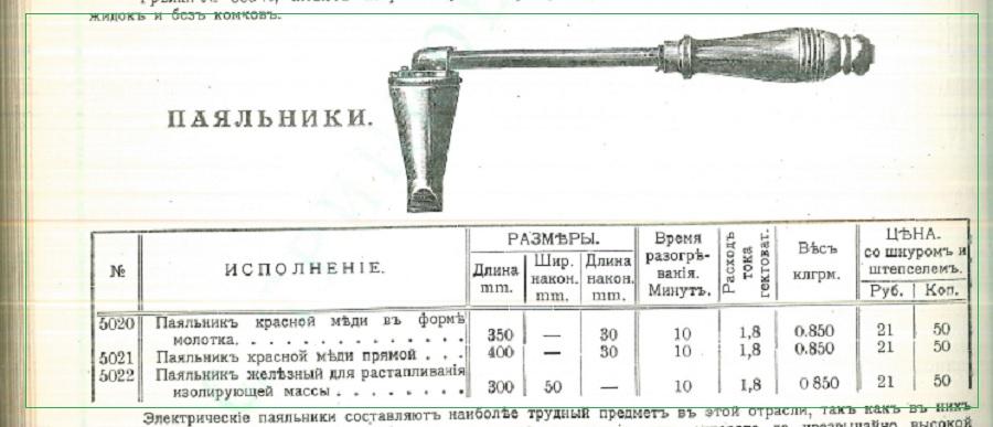 Электропаяльник 1913 год.