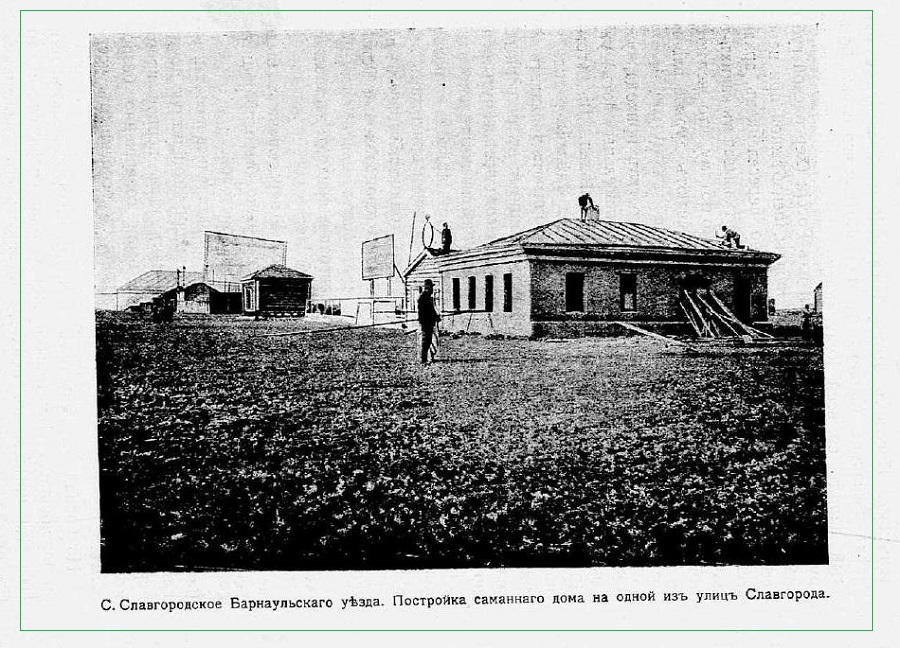 Савгород построойка саманного дома.jpg