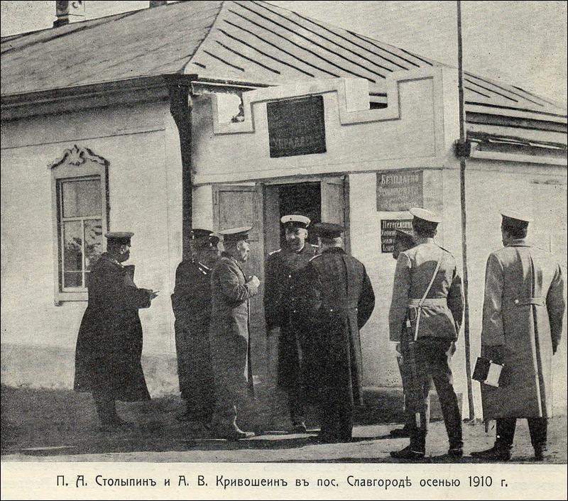 Столыпин и Кривошеин в пос. Славгород осенью 1910г..jpg