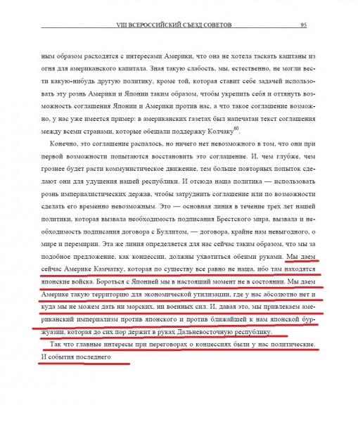Мой комментарий к записи «Как Ульянов по кличке «Ленин» русскую Камчатку продавал.» от nampuom_pycu…