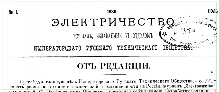 Журнал электричество.