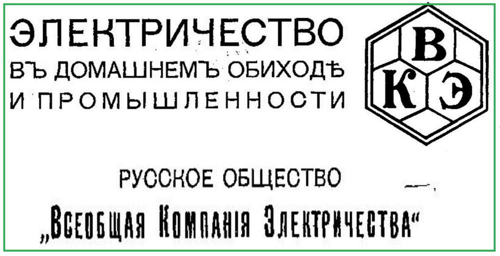 Электричество в домашнем обиходе и промышленности, 1913.