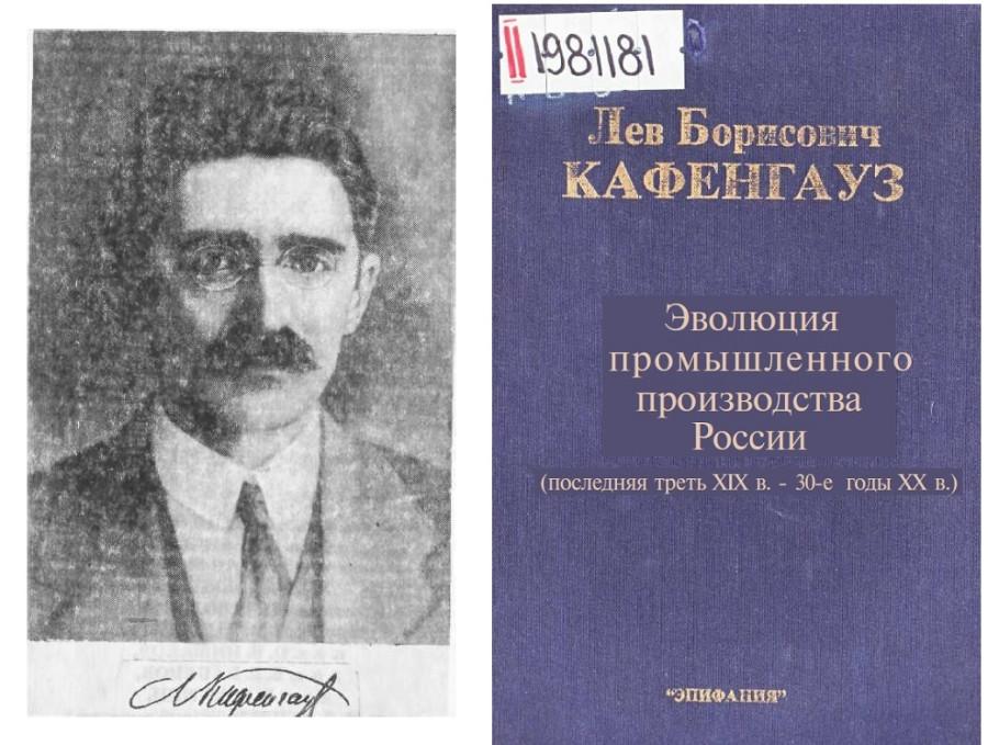 Кафенгауз Л.Б.