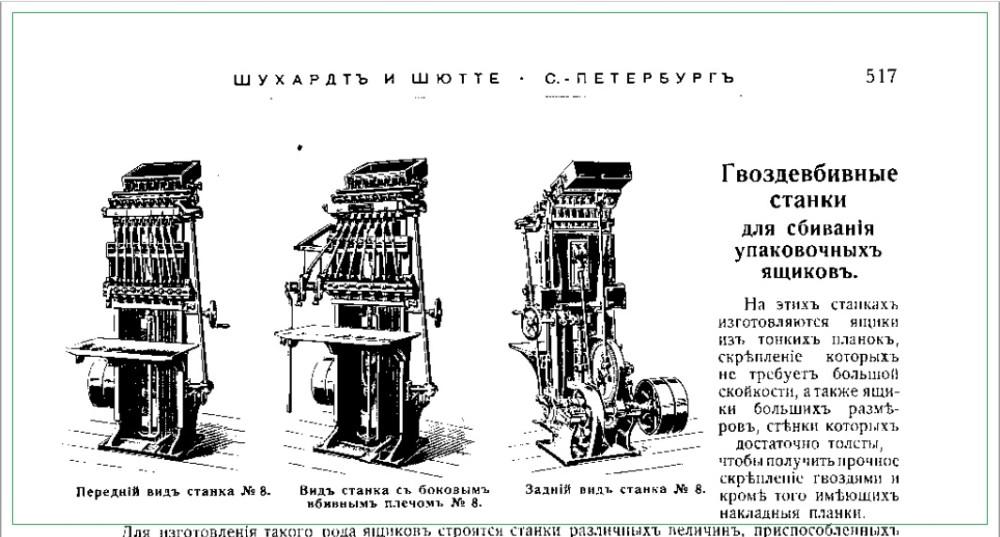 Шухардтъ и Шютте. 1908г. Станки гвоздевбивные.
