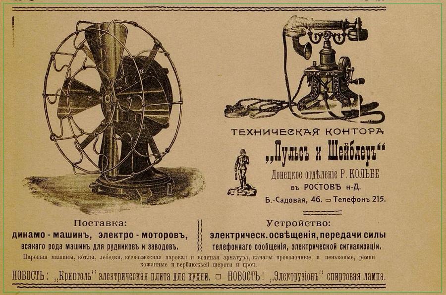 Реклама 1909г. Справочная кн.мукомола.