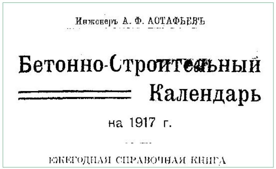 Бетонно-строительный календарь на 1917.
