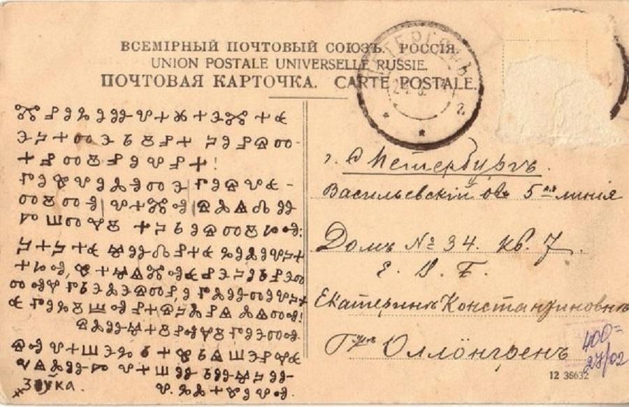 Почтовая карточка в адрес Екатерины Оленгрен от В.Н Глазова. 1912-13гг.