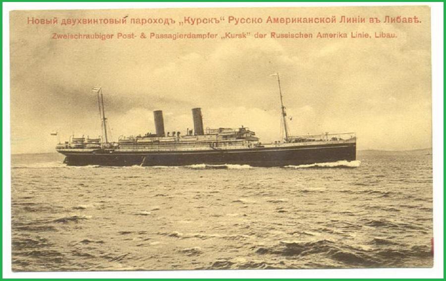Пароход Курск.