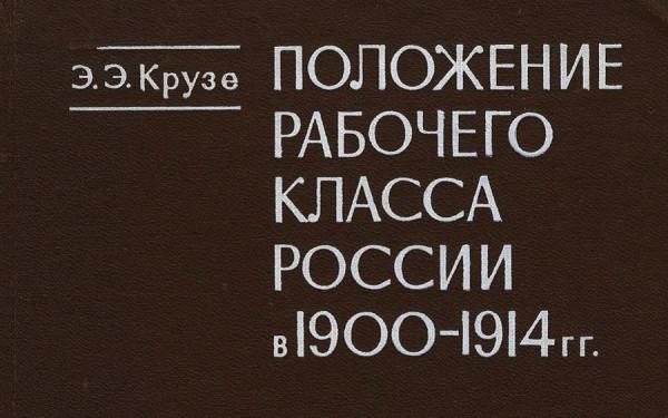 Крузе Эльза Эдуардовна. Положение рабочего класса в России в 1900-1914 гг. Л.: Наука, 1976