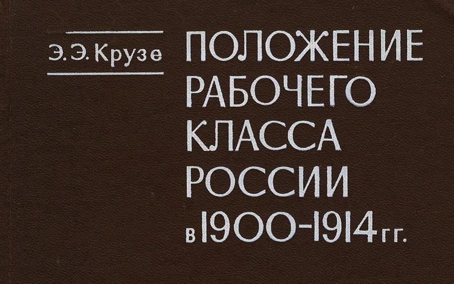 Крузе, Эльза Эдуардовна. Положение рабочего класса в России 1900-1914г.