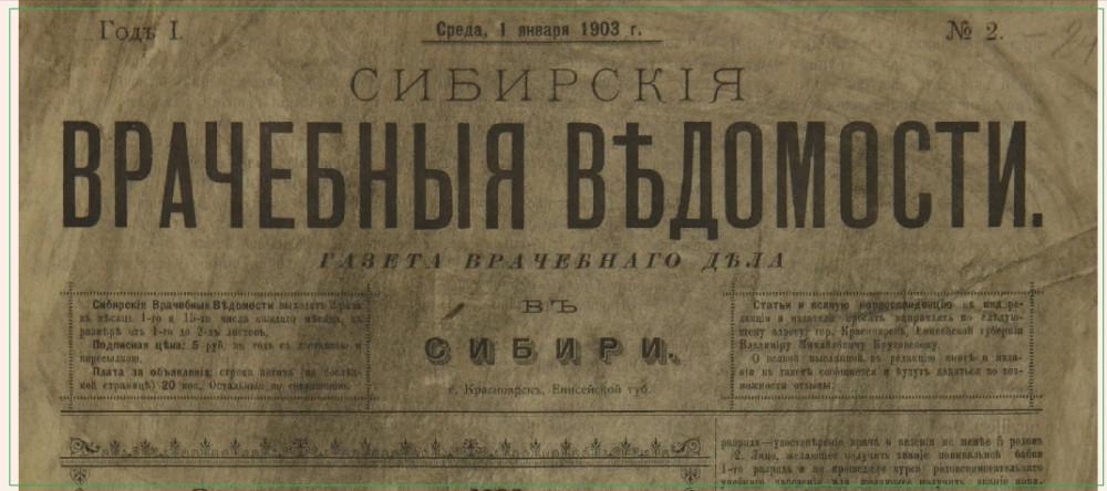 Сибирские Врачебные Ведомости.