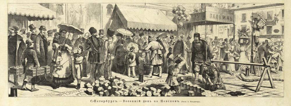 Весенний день на Невском проспекте Рисовал А. Бальдингер, 1892 год.