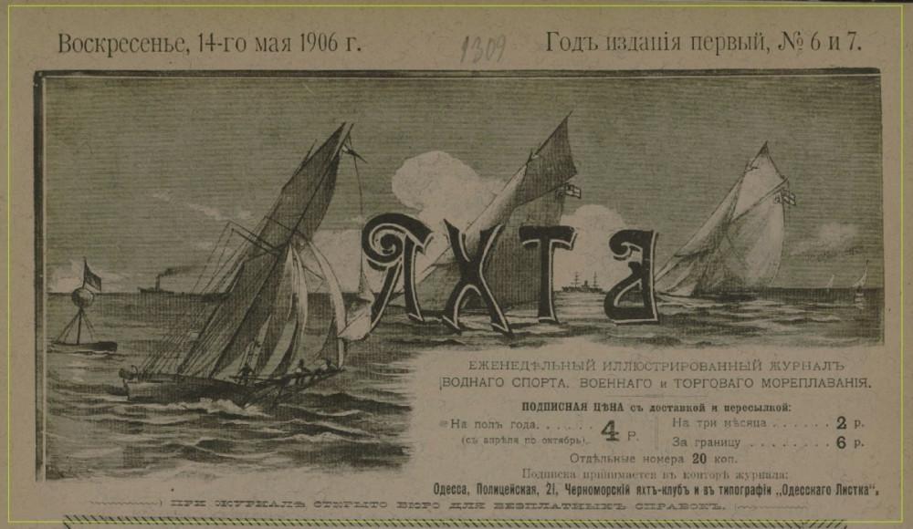 "Журнал ""Яхта"" № за 1906г."