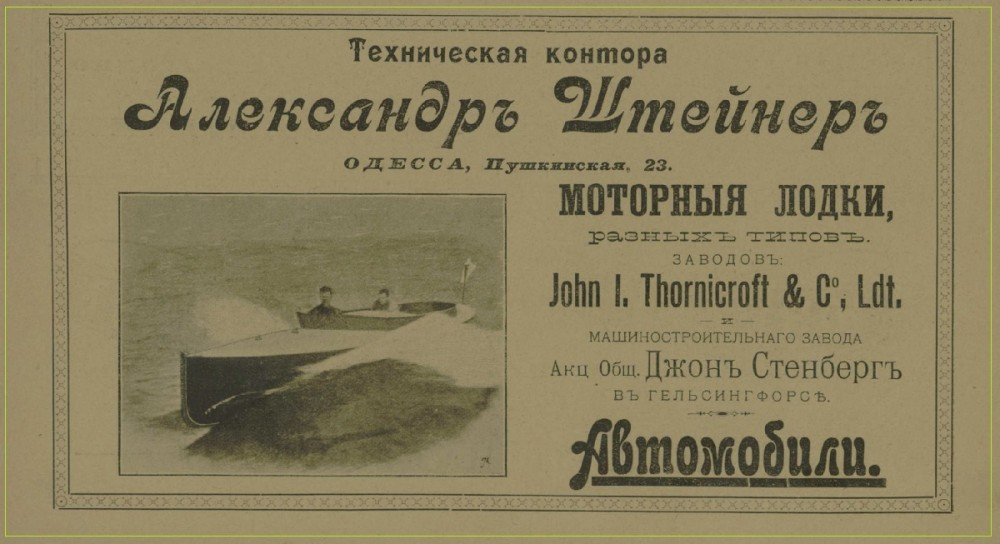 Александр Штейнер. Моторные лодки.