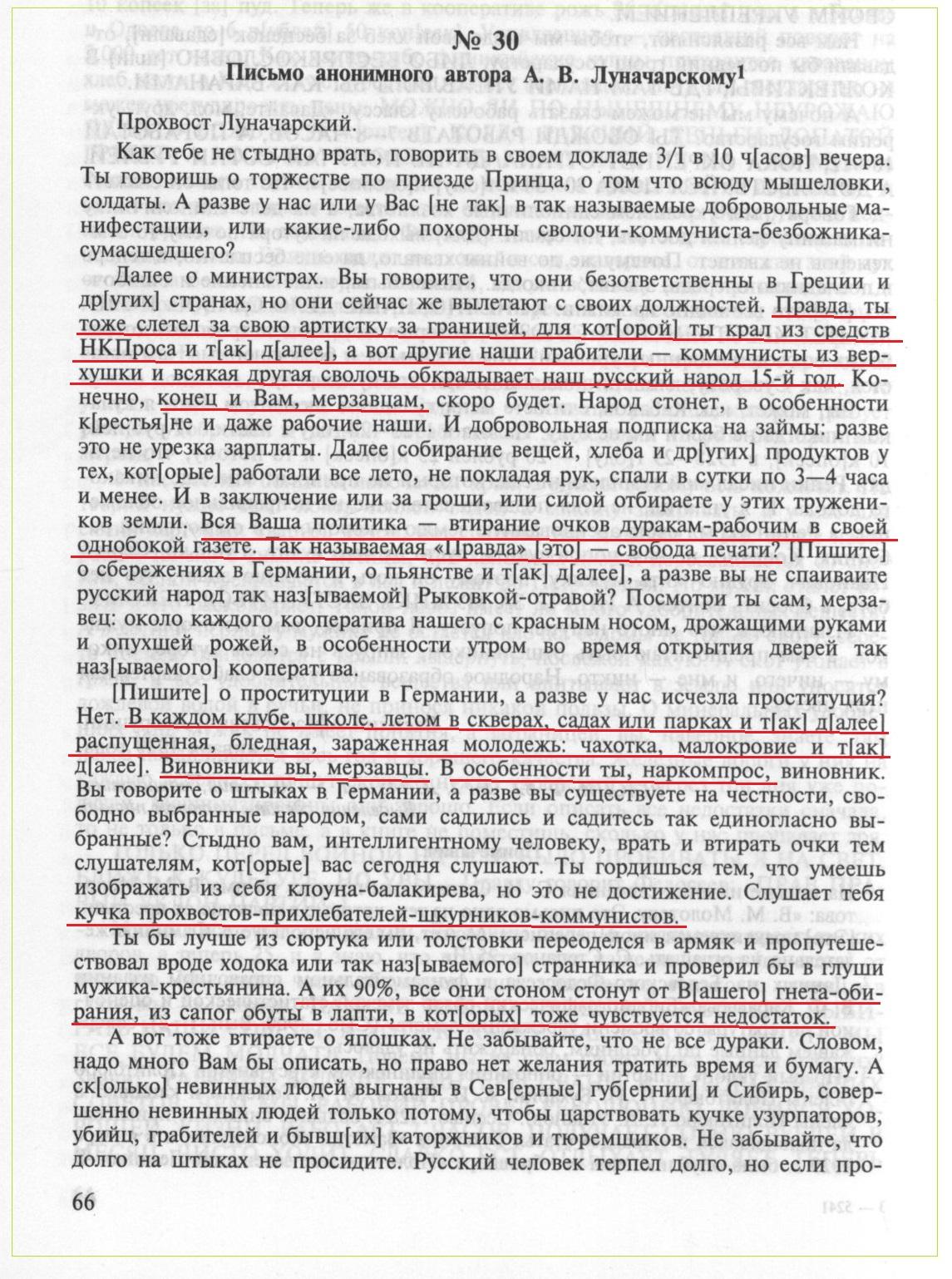 Письмо анонимного автора А. В. Луначарскому. Январь 1929 г.
