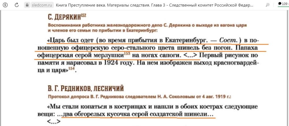 Книга Преступление века. Материалы следствия. Глава 3. сайт https://sledcom.ru цитата 3