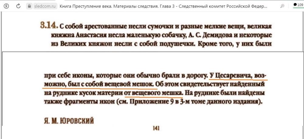 Книга Преступление века. Материалы следствия. Глава 3. сайт https://sledcom.ru цитата 6.