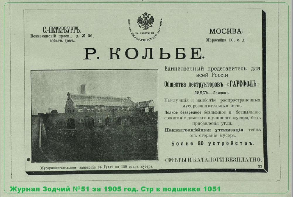Журнал Зодчий № 51 за 1905г.