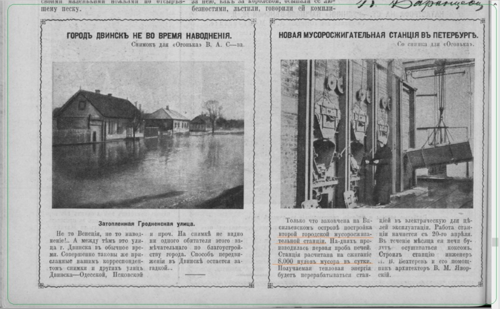 Журнал Огонёк №14 за 1912 год стр 18.
