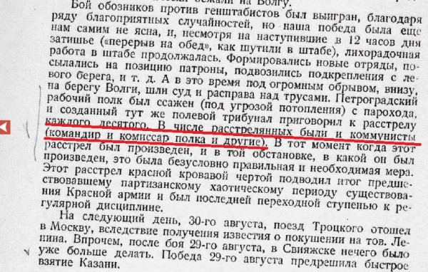 Троцкий.jpg
