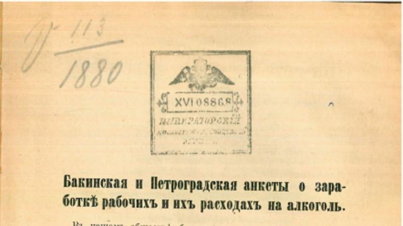 Бакинская и Петроградская анкеты о заработке рабочих и их расходах на алкоголь
