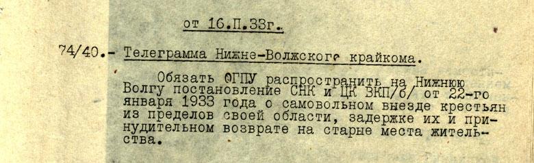 «от 16.II.33 г.74/40 – Телеграмма Нижне-Волжского крайкома.