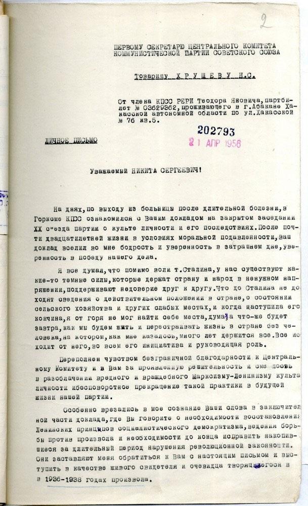 Письмо бывшего следователя НКВД Т.Я. Рери Н.С. Хрущеву