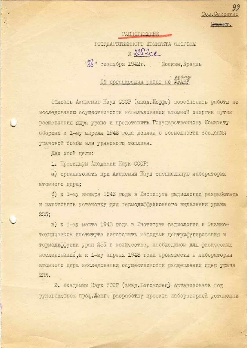 РАСПОРЯЖЕНИЕ№ ГКО-2352сс