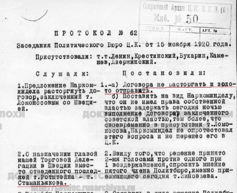 Протокол ПБ ЦК от 15 11 1920г.