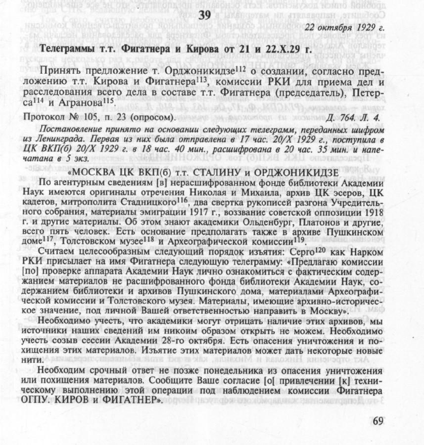 Телеграмма от 22 10 29