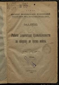 Обложка. Работа химической промышленности в годы войны.