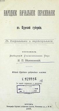 Образование в Курской  губернии