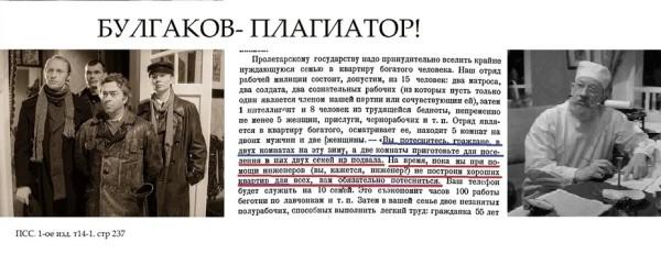 Ильич и Булгаков )))