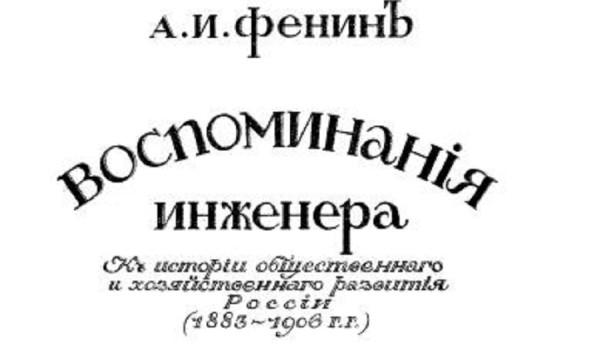 Воспоминания инженера Фенина. О бюджете рабочих 1905г.