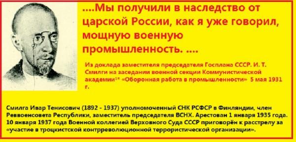 Наследство царской России.