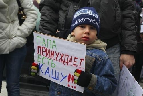 Protest_rebjonka