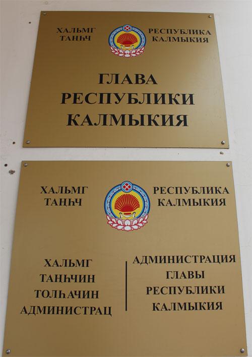 Глава РК Администрация Главы Калмыкии