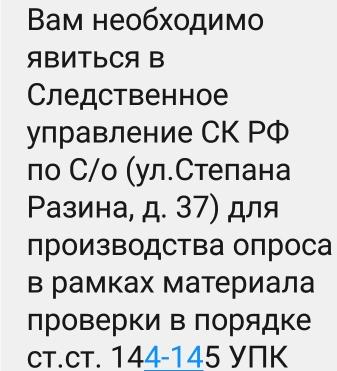 мвд-ск