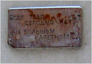 Москва,  Большой  Каретный  ряд,  дом  15  (фотографии  сделаны М.Трепашкиным  25  января  2009  года,  в  день  рождения  В.Высоцкого).