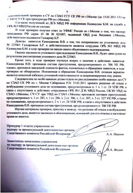Паспорт шамиряна георгия левоновича