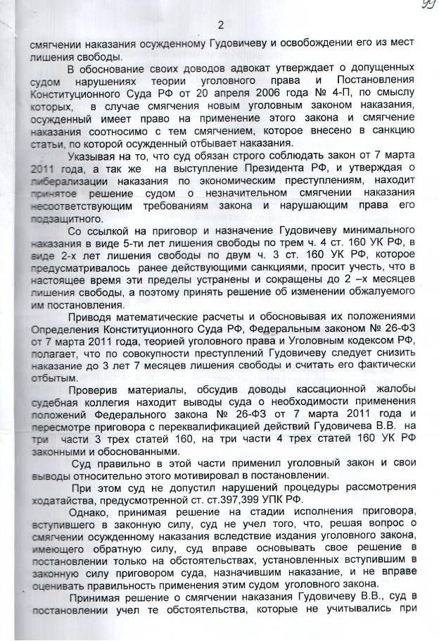 Gudovich03
